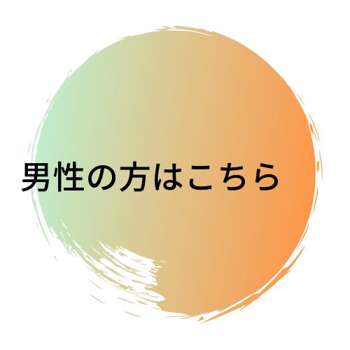 【長崎市のメンズ脱毛サロン】男性におすすめしたいSUNのこだわり
