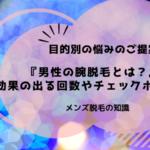 【長崎で腕脱毛】効果の出る回数やチェックポイント