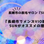【長崎県のメンズ脱毛SUN】VIO脱毛が93%以上の人に支持されている理由!