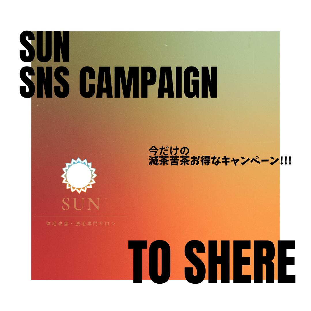 《SNSシェアキャンペーン》