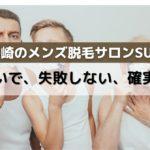【長崎のメンズ脱毛サロンSUN】都度払いで、失敗しない、確実効果!