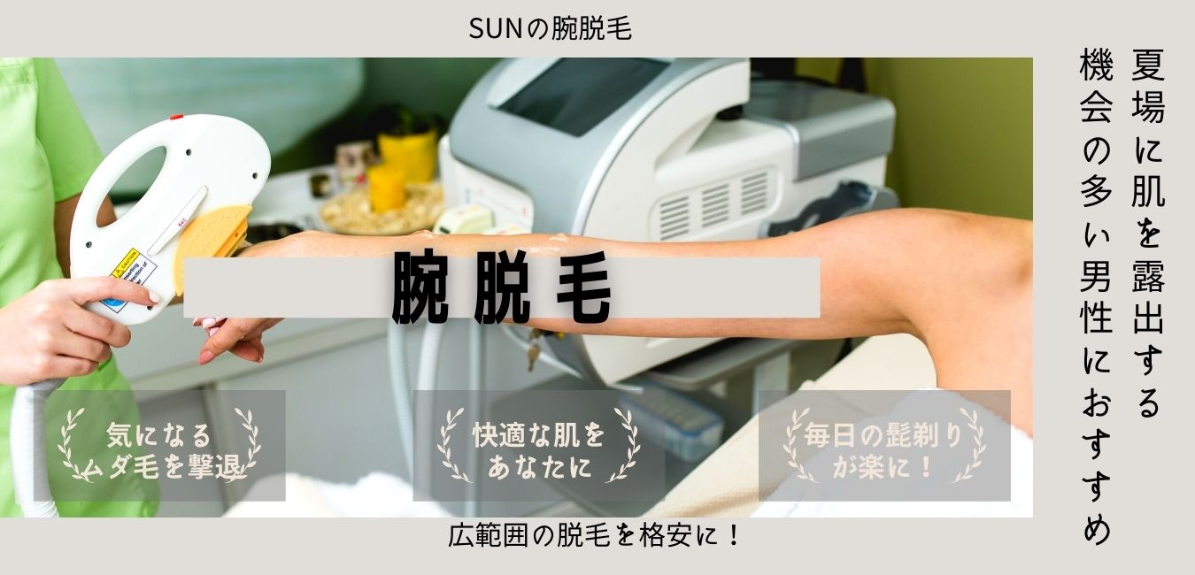 【長崎でメンズ腕脱毛はSUN】メリットや効果が出るまでの回数を解説します。