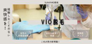 【長崎の脱毛はSUN】メンズのVIO脱毛が93%以上の人に支持されている理由!