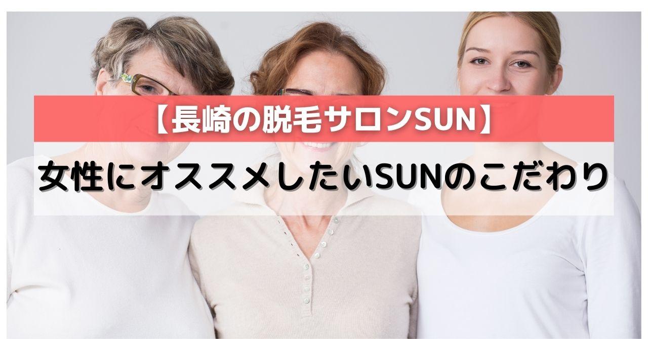 【長崎市の脱毛サロン】女性にオススメしたいSUNのこだわり
