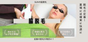 【長崎の脇脱毛はSUN!!】女性にオススメのしたいSUNの光脱毛