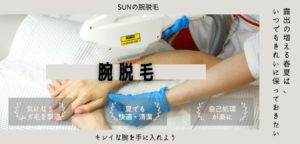 【長崎市の腕脱毛はSUN!!】回数を抑えることの出来るSUNの光脱毛