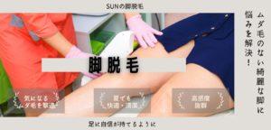 【長崎市の足脱毛はSUN!!】回数を抑えることの出来るSUNの光脱毛