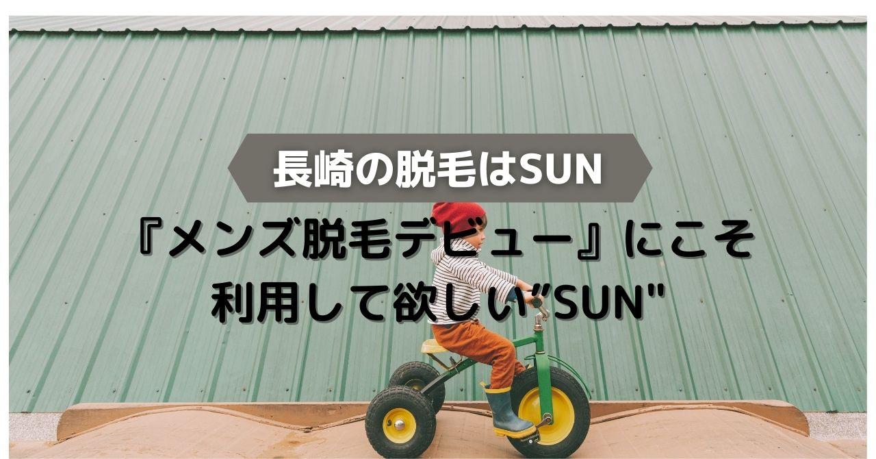 """『メンズ脱毛デビュー』にこそ利用して欲しい""""SUN"""""""